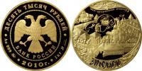 Юбилейная монета  Ярославль (к 1000-летию со дня основания города) 10 000 рублей