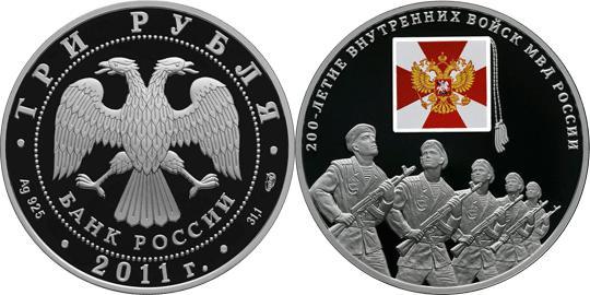 Юбилейная монета  200-летие Внутренних войск МВД России 3 рубля