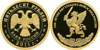 Юбилейная монета  200-летие Внутренних войск МВД России 50 рублей