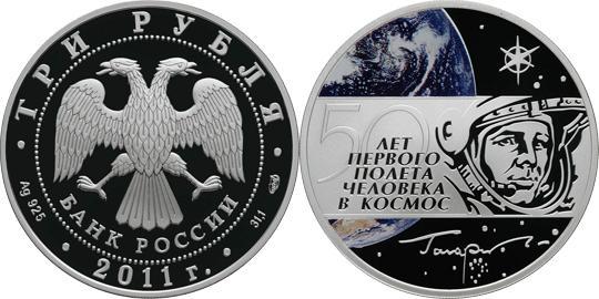 Юбилейная монета  50 лет первого полета человека в космос 3 рубля