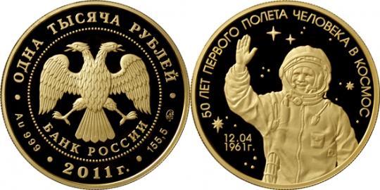 Юбилейная монета  50 лет первого полета человека в космос 1 000 рублей