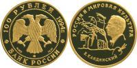 Юбилейная монета  В. В. Кандинский 100 рублей