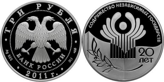 Юбилейная монета  20-летие Содружества Независимых Государств 3 рубля