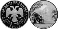 Юбилейная монета  200-летие Царскосельского лицея 25 рублей