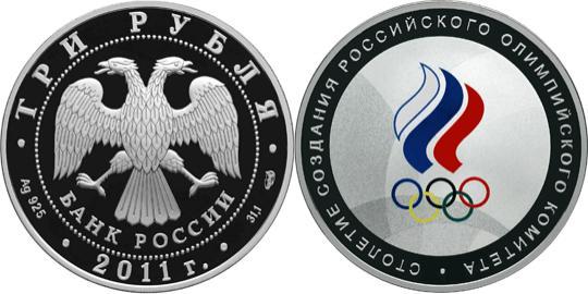Юбилейная монета  Столетие создания Российского Олимпийского комитета 3 рубля