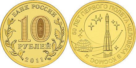 Юбилейная монета  50 лет первого полета человека в космос 10 рублей