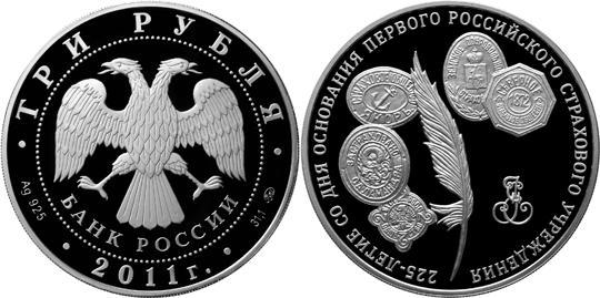 Юбилейная монета  225-летие со дня основания первого российского страхового учреждения 3 рубля