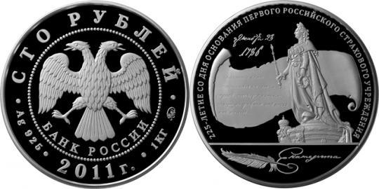 Юбилейная монета  225-летие со дня основания первого российского страхового учреждения 100 рублей