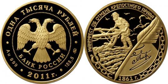 Юбилейная монета  Манифест об отмене крепостного права 19 февраля 1861 года 1 000 рублей