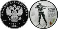 Юбилейная монета  Биатлон 3 рубля