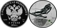Юбилейная монета  Горные лыжи 3 рубля