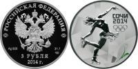 Юбилейная монета  Фигурное катание 3 рубля