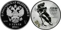 Юбилейная монета  Хоккей 3 рубля