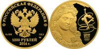 Юбилейная монета  Флора 1 000 рублей