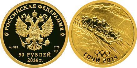 Юбилейная монета  Бобслей 50 рублей
