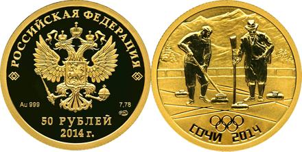 Юбилейная монета  Керлинг 50 рублей
