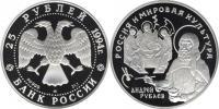 Юбилейная монета  А. Рублёв 25 рублей