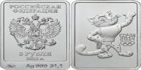 Юбилейная монета  Леопард 3 рубля