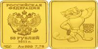 Юбилейная монета  Леопард 50 рублей