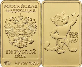 Юбилейная монета  Леопард 100 рублей