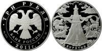 Юбилейная монета  К 350-летию добровольного вхождения Бурятии в состав Российского государства 3 рубля
