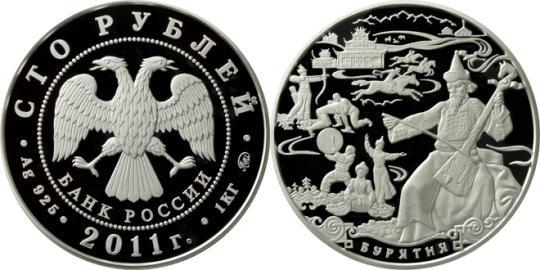 Юбилейная монета  К 350-летию добровольного вхождения Бурятии в состав Российского государства 100 рублей