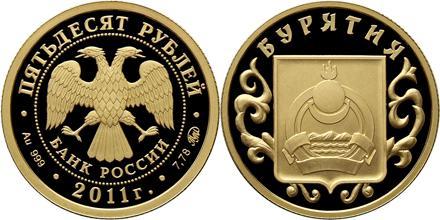 Юбилейная монета  К 350-летию добровольного вхождения Бурятии в состав Российского государства 50 рублей
