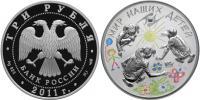 Юбилейная монета  Мир наших детей 3 рубля