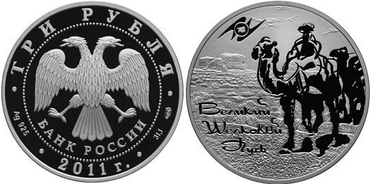 Юбилейная монета  Великий шелковый путь 3 рубля