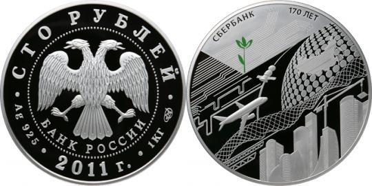 Юбилейная монета  Сбербанк 170 лет 100 рублей