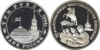 Юбилейная монета  50-летие разгрома немецко-фашистских войск под Ленинградом 3 рубля