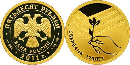 Юбилейная монета  Сбербанк 170 лет 50 рублей