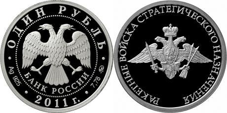 Юбилейная монета Ракетные войска стратегического назначения (эмблема) 1 рубль