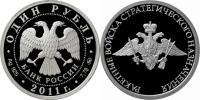 Юбилейная монета  Ракетные войска стратегического назначения 1 рубль