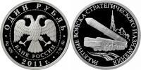 Юбилейная монета Ракетные войска стратегического назначения (Мобильный ракетный комплекс) 1 рубль