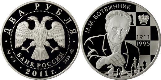 Юбилейная монета  Шахматист М.М. Ботвинник - 100-летие со дня рождения 2 рубля