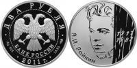 Юбилейная монета  Актер А.И. Райкин - 100-летие со дня рождения 2 рубля