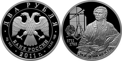 Юбилейная монета  Ученый-естествоиспытатель М.В. Ломоносов, к 300-летию со дня рождения 2 рубля