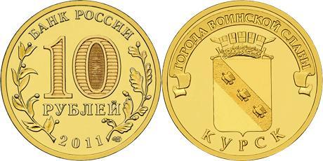 Юбилейная монета  Курск 10 рублей