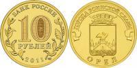 Юбилейная монета  Орёл 10 рублей