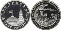 Юбилейная монета  Партизанское движение в Великой Отечественной войне 1941-1945 гг. 3 рубля