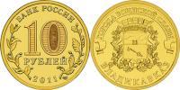 Юбилейная монета  Владикавказ 10 рублей