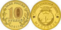 Юбилейная монета  Малгобек 10 рублей