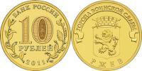 Юбилейная монета  Ржев 10 рублей