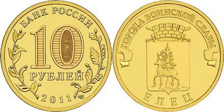 Юбилейная монета  Елец 10 рублей