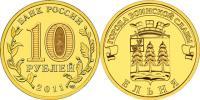 Юбилейная монета  Ельня 10 рублей