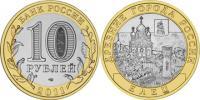 Юбилейная монета  Елец, Липецкая область 10 рублей