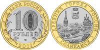 Юбилейная монета  Соликамск, Пермский край 10 рублей