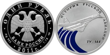 Юбилейная монета  Ту-144 1 рубль