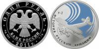 "Юбилейная монета  биплан ""У-2"" 1 рубль"